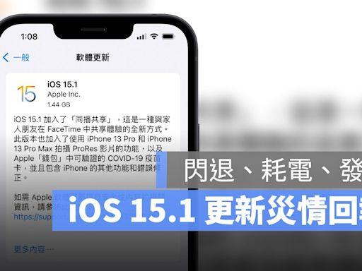 iOS 15.1 推出:更新狀況回報,耗電、閃退、發燙災情整理 - 蘋果仁 - 果仁 iPhone/iOS/好物推薦科技媒體