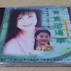 特價回饋 全新CD 青青河邊草 電視電影原聲珍藏輯(海外復刻版)