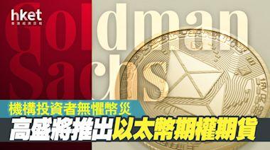 【加密資產】機構投資者視幣災為入場時機 高盛將推出以太幣期權期貨 - 香港經濟日報 - 即時新聞頻道 - 即市財經 - Hot Talk