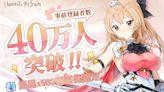 《瑪娜希斯迴響》事前登錄突破 40 萬人 確認 10 月 22 日於日本推出