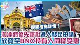 移民澳洲 港人延長5年簽證須持特區護照 僅持BNO無法受惠