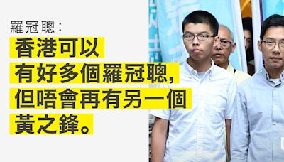 獄中服刑黃之鋒 25 歲生日 羅冠聰:精神上同在 | 立場報道 | 立場新聞