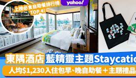 東隅酒店新推藍精靈主題Staycation!人均$1,230起入...