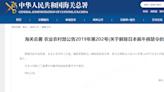 狂牛病疫情18年後 中國正式解除對日本牛肉進口禁令