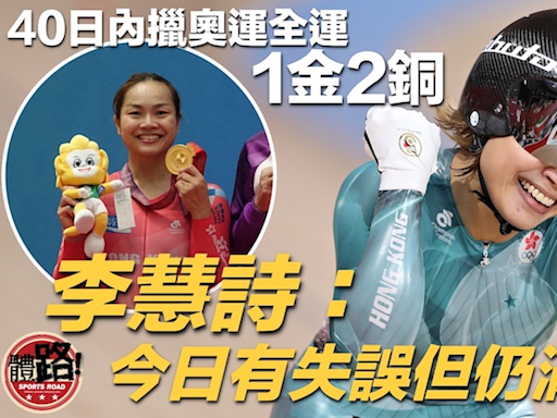 【陜西全運】40 日內包辦奧運全運三牌 李慧詩滿意戰果   體路報道   立場新聞