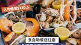 【人均低至$110.5】食自助餐送住宿 全港酒店至抵優惠Top 5