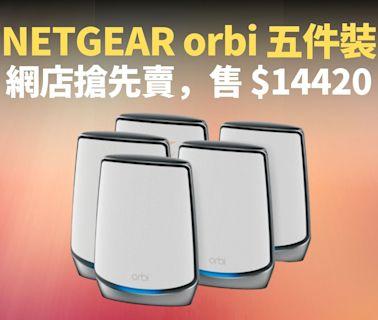 AX6000 配 WiFi6 及 5GHz,NETGEAR orbi RBK855 路由器香港推出:售價 $12490,官網免費送貨 | 香港 |