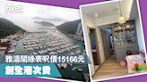 【直擊單位】雅濤閣綠表呎價15166元 創全港次貴 - 香港經濟日報 - 地產站 - 二手住宅 - 私樓成交