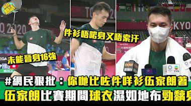 東京奧運|伍家朗小組賽止步未能晉身16強 比賽中途球衣濕如地布 網民狠批:球衣唔合身、唔索汗、勁黐身! | 熱話 | 新Monday