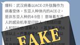 【錯誤】傳言引述研究指稱「武漢病毒以ACE-2外肽酶作為病毒受體,東亞人種體內的ACE-2,是非東亞人種的4-5倍...」?