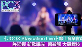 《JOOX Staycation Live》線上音樂會直播 許廷...