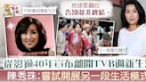【離開大台】陳秀珠宣布離開TVB 決心展另一生活模式:告別並非終結 - 香港經濟日報 - TOPick - 娛樂