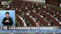 立法會三讀通過預算案 陳茂波:盡可能支援市民及企業
