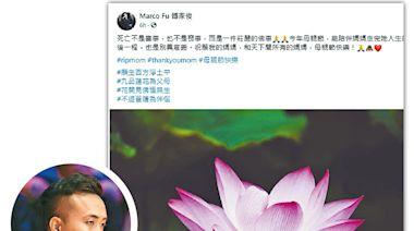 傅家俊母親節公佈媽媽死訊 | 蘋果日報