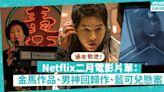 【好戲連場】Netflix二月片單!農曆年勁煲金馬作《孤味》、宋仲基《勝利號》、藍可兒紀錄片 | 玩樂 What's On