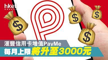【滙豐PayMe】滙豐信用卡增值PayMe 每月上限增至3000元、每增值250元可獲1元回贈(第二版) - 香港經濟日報 - 即時新聞頻道 - 即市財經 - Hot Talk