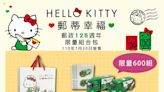 「HELLO KITTY郵蒂幸福」 中華郵政第三波聯名商品超萌登場 - 工商時報