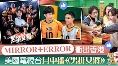 【MIRROR X ERROR】ViuTV劇集陸續衝出香港 《男排女將》鄧麗欣率力圖打入美國 - 香港經濟日報 - TOPick - 娛樂