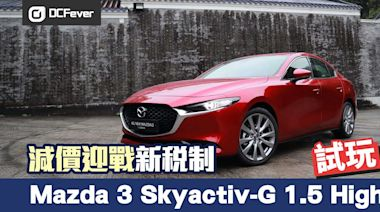 【新車試駕】Mazda 3 Skyactiv-G 1.5 High 減價迎戰新稅制! - DCFever.com