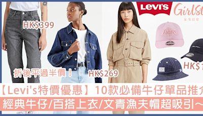 【Levi's特價優惠】10款必備牛仔單品推介!經典牛仔/文青漁夫帽 | GirlStyle 女生日常