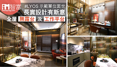 #LYOS示範單位面世 長實設計搞新意 全屋無露台及工作平台 - 香港經濟日報 - 即時新聞頻道 - iMoney智富 - 股樓投資