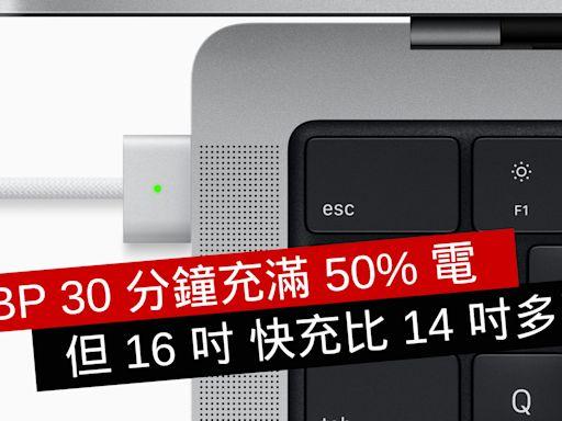 MBP 充電 30 分鐘滿 50% 但 16 吋快充比 14 吋多限制 - 流動日報