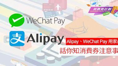 【教學】Alipay WeChat Pay 用家必睇!話你知消費券注意事項