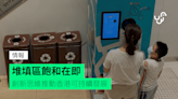 堆填區飽和在即 創新思維推動香港可持續發展