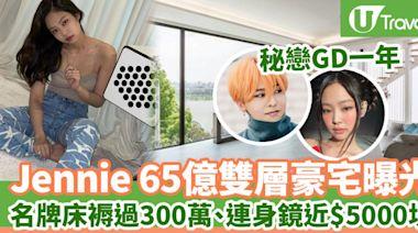 【韓國熱話】BLACKPINK Jennie 65億雙層豪宅曝光頂級床褥、傢俱價值高達4.3億 | U Travel 旅遊資訊網站