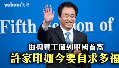 【恒大結局】由掏糞工做到中國首富 許家印如今要自求多福