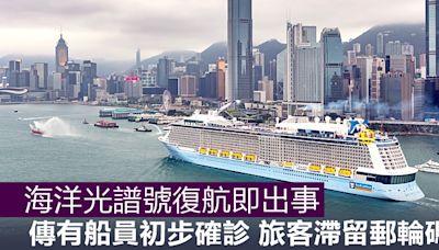 海洋光譜號有船員初步確診疑復陽 公海遊取消遊客陸續離船