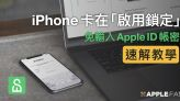 卡關 iPhone 啟用鎖定 ,免 Apple ID 帳密速解教學