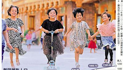 民族和諧/10年間 新疆人口增速居全國第4