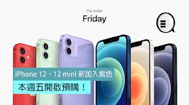 iPhone 12、12 mini 新加入紫色,本週五開啟預購!
