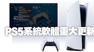PS5重大更新 遊戲可存外接式硬碟?