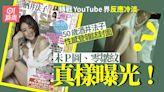 50歲酒井法子轉型做YouTuber重磅復出 凍齡有術零皺紋激似伍詠薇