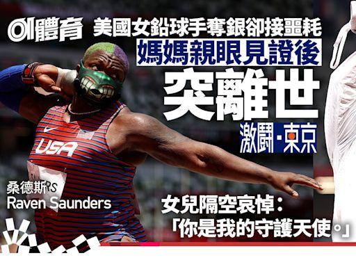 東京奧運︱美國選手奪銀後母親突離世 奧委會叫停抗議手勢調查