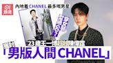 23歲王一博成內娛着CHANEL最多男星? 女裝男穿極具個人風格
