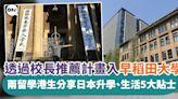 日本升學︱日本投考大學增勝算 報讀語言學校成跳板 | 亞洲及其他