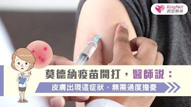 莫德納疫苗開打,醫師說:皮膚出現這症狀,無需過度擔憂.....