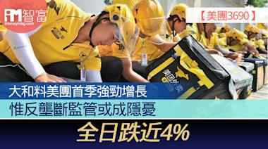 【美團3690】大和料美團首季強勁增長 惟反壟斷監管或成隱憂 全日跌近4% - 香港經濟日報 - 即時新聞頻道 - iMoney智富 - 股樓投資