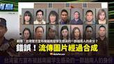 【錯誤】台灣警方宣布被越南留學生感染的一群越南人?合成新聞圖片