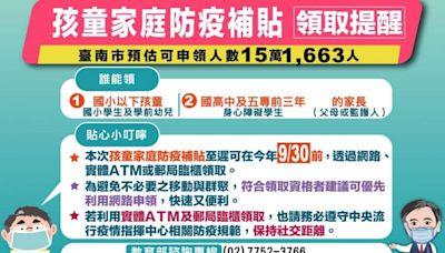 孩童家庭防疫、勞工生活補貼9/30截止 民眾把握申請