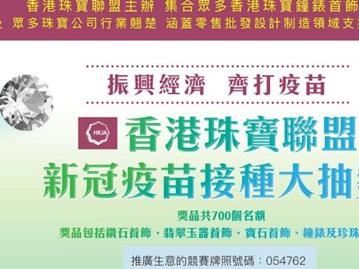 【疫苗獎賞】香港珠寶聯盟公布抽獎結果 大獎為一卡鑽石【附得獎名單】 - 香港經濟日報 - TOPick - 新聞 - 社會