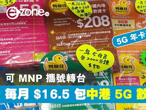 【5G 年卡】每月$16.5 包中港 5G 數據 可 MNP 攜號轉台 - ezone.hk - 科技焦點 - 5G流動
