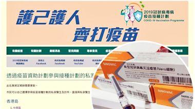 科興疫苗指定私家診所名單公布 遍布全港18區