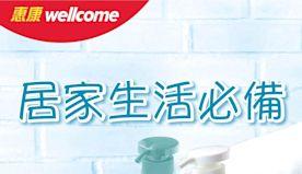 【惠康】居家生活用品優惠(即日起至17/06)
