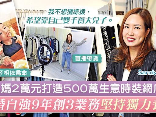 【創業自強】單親媽2萬元打造500萬生意時裝網店 離婚自強9年創3業務堅持獨力養子 - 香港經濟日報 - TOPick - 休閒消費