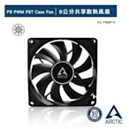 【ARCTIC】F9 PWM PST 系統散熱風扇 黑 (9公分) (AC-F9MP-K)