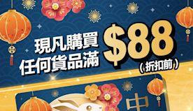 【759阿信屋】買滿$88 送中秋特別版會員卡(即日起至派完止)...
